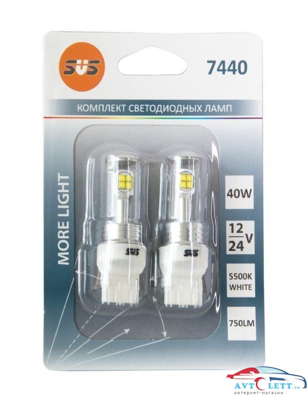 Комплект светодиодных ламп SVS W21W/7440 12-24V 40W 750Lm (8CREE*5Вт XBD), Белый 1