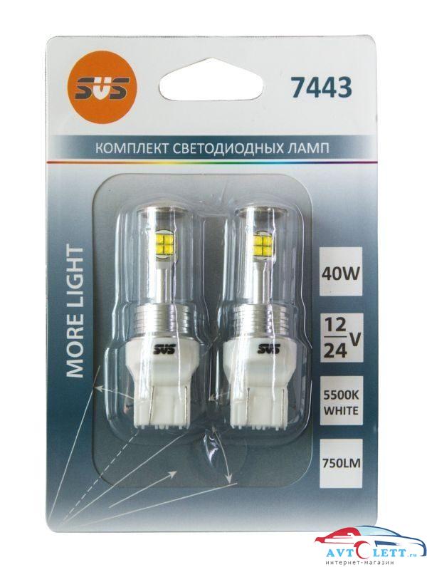 Комплект светодиодных ламп SVS W21/5W/7443 12-24V 40W 750Lm Белый 1