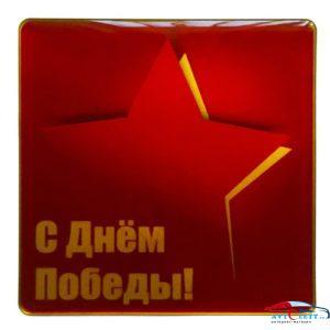 С ДНЕМ ПОБЕДЫ 1