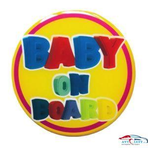 BABY ON BOARD. ЦВЕТНАЯ. 1