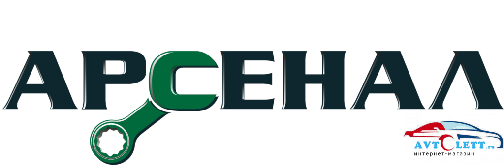 arsenal logo rus final 1024x336 - Производители