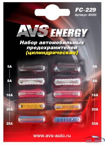 Набор предохранителей AVS FC-229 (цилиндрические) в блистере 1