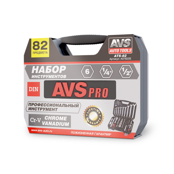 Набор инструментов 82 предмета AVS ATS-82 1
