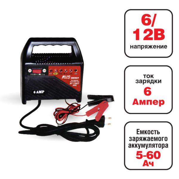 Зарядное устройство для автомобильного аккумулятора AVS BT-1206T (6A) 6/12V 1