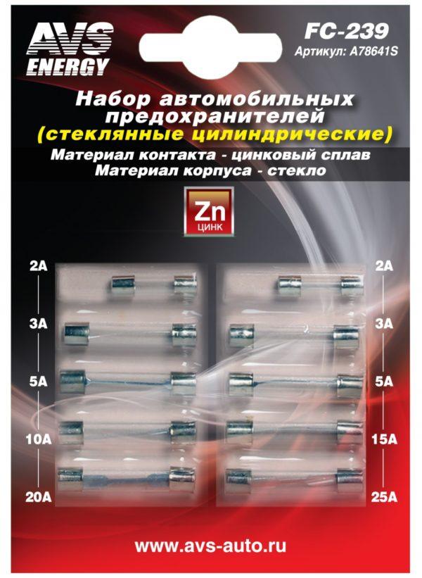Набор предохранителей AVS FC-239 (цилиндрические стеклянные) в блистере 1