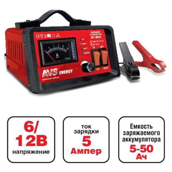 Зарядное устройство для автомобильного аккумулятора AVS BT-6023 (5A) 6/12V 1